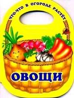 1786785_Ovoshchi