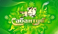 сабантуй1