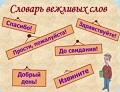 1356464044_ezheli-vy-vezhlivy