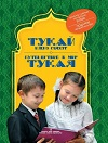 mir-tukaya-500x500