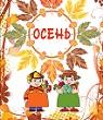 osen-rabota_v_sadu