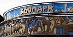 izhevskij-zoopark